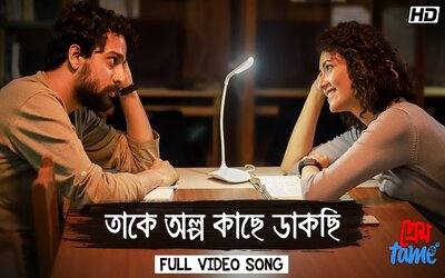 Takey Olpo Kachhe Dakchhi Lyrics Translation Mahtim Shakib Lyricsultima