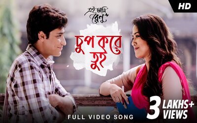 chup-kore-tui-lyrics-in-bengali-ei-ami-renu-lyricsultima